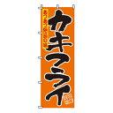 【のぼり旗】カキフライ(牡蠣) 0190048IN 業務用 のぼり のぼり旗 sh