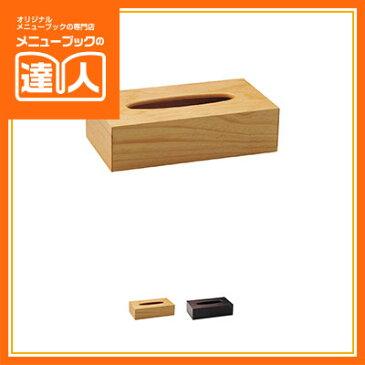 【木製ティッシュケース】(大) TC-74 /ティッシュボックス/業務用/ホテル用品/旅館用品/ro