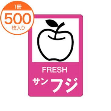 【シール・ラベル】 H−0329 サンふじ 500枚