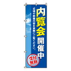 【のぼり旗】内覧会開催中 0360133IN /業務用/のぼり/のぼり旗/sh