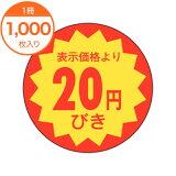 【シール・ラベル】 E−0010 20円引き 1000枚