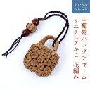 【メール便】 山葡萄 バッグチャーム キーホルダー ミニチュ...