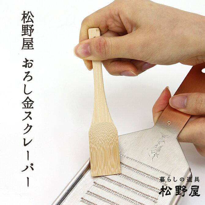 鬼おろしや、アルマイトおろし金も手掛けている「松野屋」。おろし金スクレーパーは、鹿児島の竹で作ったもので、しなやかで、コシがありますよ。