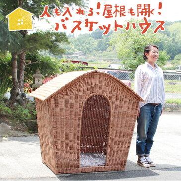 人も入れる!屋根も開く!柳製バスケットハウス かご バスケット 収納ボックス おしゃれ かご 編み 北欧 おむつ トイレットペーパー 下着 収納 洗濯かご