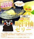 【晩白柚ゼリー】8個入り 晩白柚(ばんぺ...