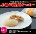 【米粉の晩白柚クッキー】 12個入り 熊...
