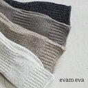 evam eva エヴァムエヴァ wool cashmere rib socks ウール カシミア リブ ソックス E183Z067 【 レディース 靴下 クルー あったか 無地 シンプル ナチュラル グレー ギフト 】 【 ネコポス対応 】