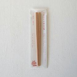 CLASKAクラスカ吉野杉のお弁当箸【箸短い杉日本製子供17.7cm】