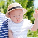 送料無料 CLASKA クラスカ 麦わら帽子 ベビー 46cm 48cm 子供 帽子 日よけ 赤ちゃん 0歳 1歳 2歳 男の子...