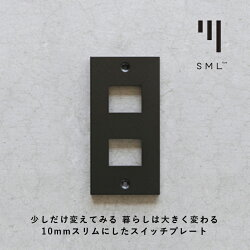 SML(エスエムエル)スイッチプレートコンセントプレートブラック鉄【楽ギフ_包装】