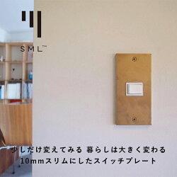 SML(エスエムエル)スイッチプレートコンセントプレート真鍮ブラス【楽ギフ_包装】