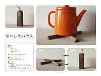 スナオラボなべしきハウス【HOUSETRIVETS】【木製】【SUNAOLAB.】