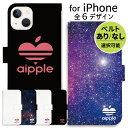 【 全商品20%offセール中 】アップル ボーダー ハート ブラック ピンク iPhoneSE iPhone8 iPh……