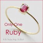 NEW☆K18ルビー(0.260ct)一粒リング0.7mm幅(#7.0号〜16.0号)オーバルカット18K18金シンプル華奢女性レディース1点ものゆびわ指輪ring(オンリーワンルビーリング)