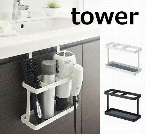 ドライヤー&ヘアーアイロンスタンド タワー ホワイト ブラック tower 2284 2285  山崎実業 YAMAZAKI