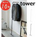 スリムコートハンガー タワー ホワイト ブラック tower