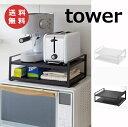 レンジ上ラック タワー ホワイト ブラック TOWER 7938 ...