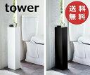 スリムトイレラック タワー ホワイト ブラック tower 3509 ...
