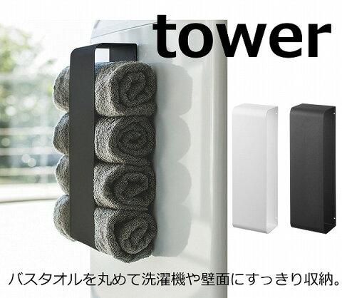 マグネットバスタオルホルダー タワー ホワイト ブラック TOWER 3619 3620 浴室 バスルーム トイレ 洗濯機 壁面 収納 薄型 省スペース おしゃれ タオルハンガー タオルハンガー タワー タオル掛け タオル タオルラック おしゃれ
