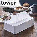 ティッシュケース コンパクト タワー ホワイト ブラック TOWER 5092 5093 壁掛け ソフト ティッシュケース ティッシュペーパーホルダー ティッシュケース ペーパータオルボックス ティシュカバー ティッシュボックス ペーパーボックス 山崎実業