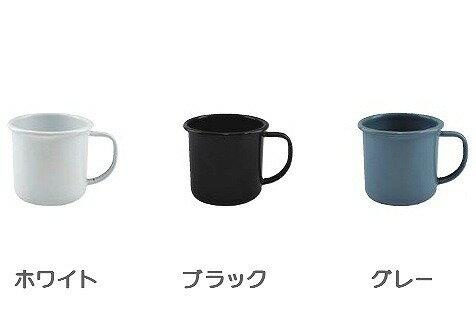 アンプリュス マグS ホワイト ブラック グレー ホーロー 琺瑯 カップ コーヒーマグ かわいい ほうろう ホウロウ マグ コップ 食器 インテリア かわいい おしゃれ 新生活 ギフト