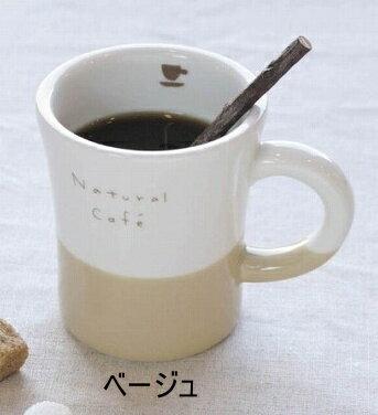 ナチュラルカフェ・マグ ベージュ グレー ココア ブルー ピンク マグ マグカップ 日本製