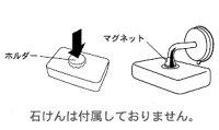 【DULTON/ダルトン】マグネットソープホルダーMAGINETICSOAPHOLDER