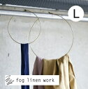 ブラスサークル Lサイズ fog linen work フォグリネンワーク スカーフ バッグ ネクタイ 掛け フック ハンガー タオルハンガー タオル掛け ふきん掛け インテリア ホルダー