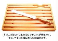 ブレッドボードwithナイフ【10P24Aug12】