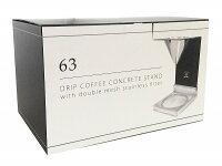 【送料無料】ロクサンステンレスフィルター付スタンドセット63コーヒーカラフェおしゃれインテリア