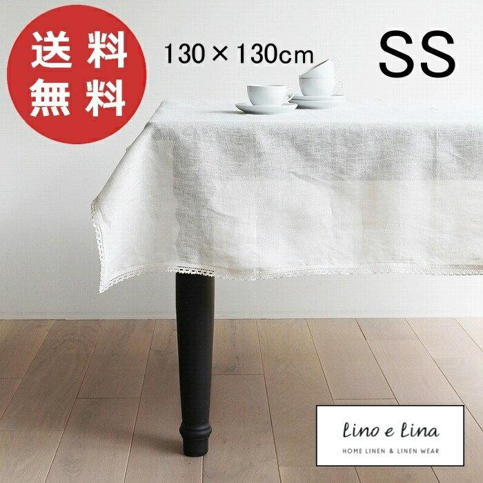 テーブルクロス SS ミーナ オフホワイト130×130cm リーノエリーナ Lino e Lina T171 正方形 テーブルクロス 吸水速乾 ソフトリネン リネン100% テーブル クロス/麻/無地/布/ナチュラル/おしゃれ 北欧