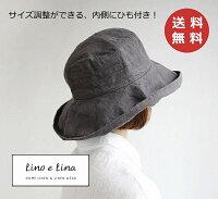 【送料無料】リーノエリーナLinoeLinaハットマノン・ポワブル内側ひも付きリネンハット|帽子ナチュラ