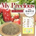 国産北海道のおやつマイプレシャス発酵野菜52種ミックス100g無添加無着色犬おやつトリーツジャーキーサプリメント酵素FLF