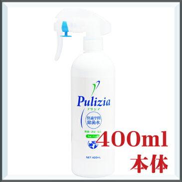 快適生活除菌水 プリジア 本体 400ml ペット 消臭剤 消臭スプレー マーキング防止 トイレしつけ トイレトレーニング 掃除 衛星用品 FLF
