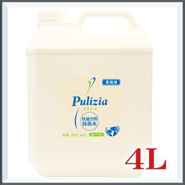 快適生活除菌水 プリジア 業務用 4L(2倍希釈タイプ) ペット 消臭剤 消臭スプレー マーキング防止 トイレしつけ トイレトレーニング 掃除 衛星用品 FLF