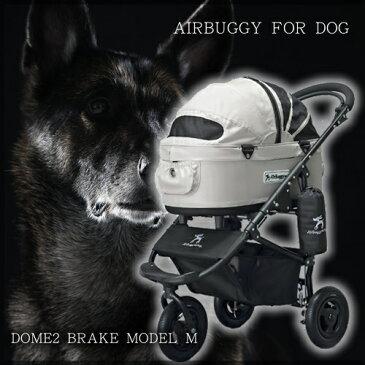 送料無料ペットカート エアバギーフォードッグ ドーム2 ブレーキタイプ MサイズAir Buggy for Dog ペットバギー 三輪 折りたたみ 多頭用 小型犬 中型犬