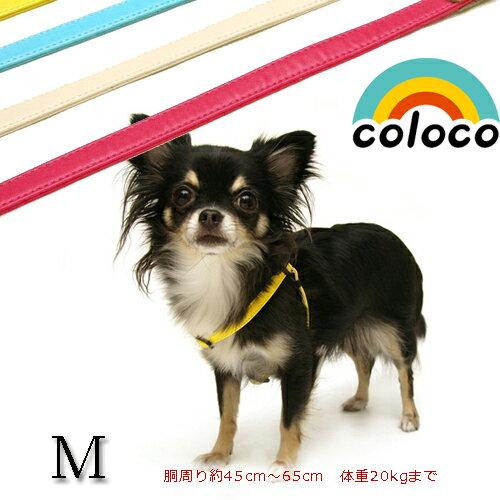 コロコ パステル ハーネス M ライム ピンク バニラ スカイブルー レモン犬用品 首輪 胴輪 リード ハーネス