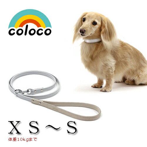 コロコ スパークライトリード XS~S犬用品 首輪 胴輪 リード ハーネス