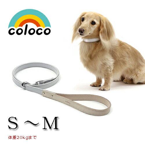 コロコ スパークライトリード S~M犬用品 首輪 胴輪 リード ハーネス
