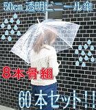 60本セット骨組み8本【新品!限界価格!】ビニール傘(透明傘・かさ)