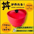丼がつくれるドン!ジャポネ(DON!Japonais)2段調理でどんぶり料理が簡単にできるメトレフランセライススチーマーごはん&おかず調理レシピブック付き一人暮らし(代引きOK)