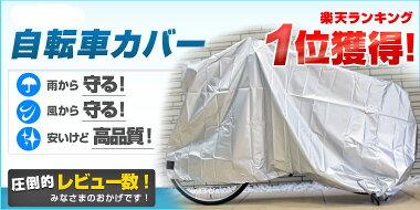 高級自転車用デラックス子供乗せ自転車対応サイクルカバーラージサイズ自転車カバー【smtb-k】【w2】
