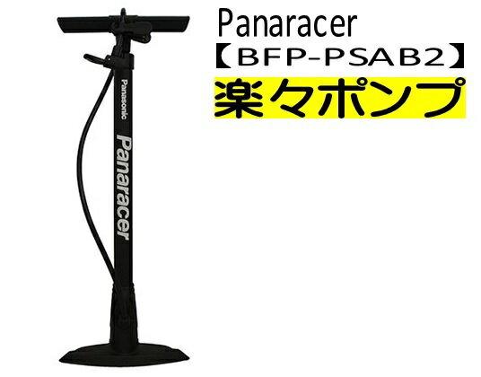 自転車 空気入れ パナレーサー 楽々ポンプ 錆びないプラスチック製 BFP-PSAB2 ブラック 自転車用空気入れ 軽量 英式 米式…