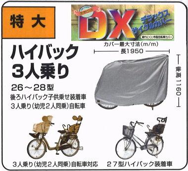 厚手生地ハイバック対応自転車用カバー3人乗り対応26〜28インチ対応特大サイクルカバー破れにくい布製自転車カバー丈夫リアチャイルドシート装着車対応