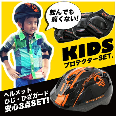 DOPPELGANGER(ドッペルギャンガー)キッズプロテクターセットDFP183-BKヘルメット・膝肘プロテクターセットキックスクーター自転車の必須アイテム