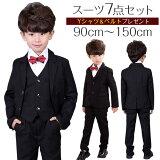 男の子スーツ7点セット/男の子フォーマル