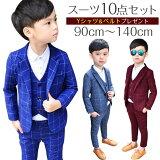 男の子スーツ格子柄ネイビー/グレー/ボルドー