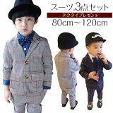 男の子スーツ2点セット格子柄チェックブルー/グレー