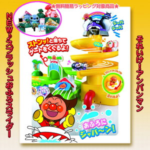 アンパン スプラッシュ スライダー ウォーター おもちゃ クリスマス プレゼント
