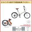 【のし・包装不可】20インチ6段ギア折畳自転車 アイボリー【粗品・プレゼント・パーティ・誕生日会】
